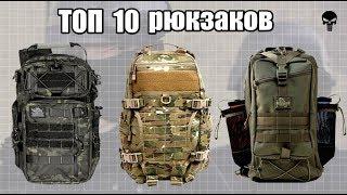 Топ 10 самых популярных тактических рюкзаков