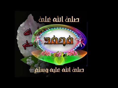 انشودة صلى الله على محمد نور الدين خورشيد