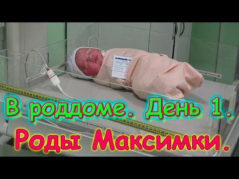 Роды Максима - как все было. Рожала в городском перинат. центре Иркутска. (01.21г.) Семья Бровченко.