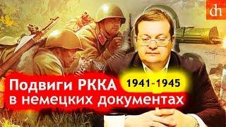 Подвиги РККА в немецких документах/Алексей Исаев