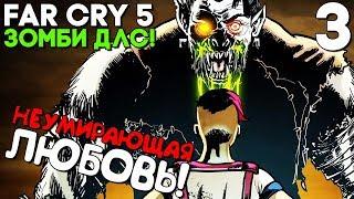 Far Cry 5 DLC Dead Living Zombies Прохождение ► Часть 3 ► ЛЮБОВЬ С ЗОМБИ! Окончательный ТРЭШ!