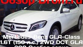 Mercedes-Benz GLA-Class 2017 1.6T (150 л.с.) 2WD DCT GLA 200 Особая серия - видеообзор