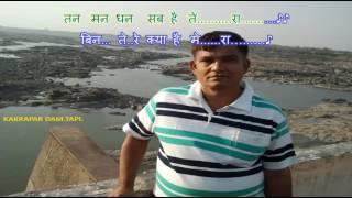 Tan Mann Dhan Sab Hai Manchali ......Karaoke ......तन मन धन सब है तेरा