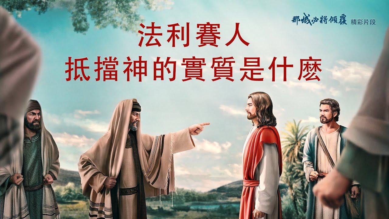 基督教会电影《那城必将倾覆》精彩片段:法利赛人抵挡神的实质是什么