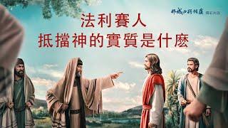 基督教會電影《那城必將傾覆》精彩片段:法利賽人抵擋神的實質是什麼