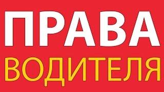 видео основания отмены штрафа автомобилисту | КОЛЛЕГИЯ АДВОКАТОВ ГОРОДА СИМФЕРОПОЛЬ