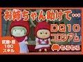 【DQ10】コロシアム~お姉ちゃん助けて…~【旅芸人&レン視点】