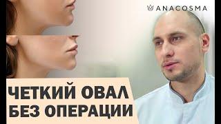 Как подтянуть овал лица и сделать скулы? | Препарат Радиесс | АНА КОСМО