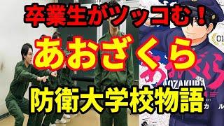 あおざくら 防衛大学校物語(5)