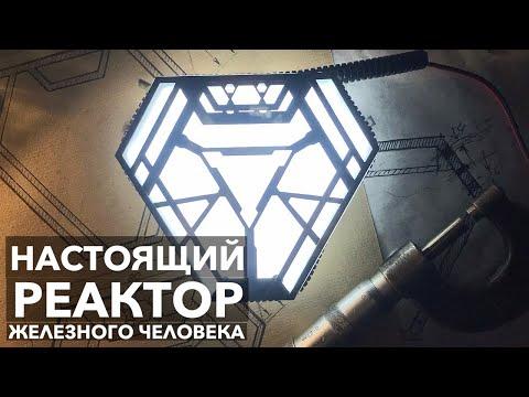 Настоящий мини реактор Железного Человека от Alex Lab. Часть#1 (рус. версия)