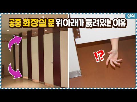 공중화장실의 문이 하나같이 위아래가 뚫려있는 이유