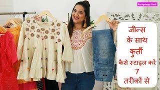 जीन्स को कुर्ती के साथ कैसे Style करें | 7 Ways to Style Jeans with Kurtis | Perkymegs Hindi