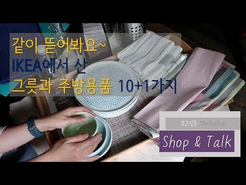 [보고십분] 쇼핑&톡 - 같이 뜯어요~ 이케아에서 산 주방용품과 그릇 10가지 + 1 / 미국 이케아 / 쇼핑수다
