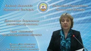 Иванова Е.Н.СОТ.  Л11.Технология программированного обучения