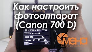 Как настроить фотоаппарат (Canon 700 D)