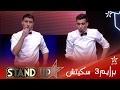 StandUp الثنائي أحمد الادريسي و أمين زين دين Prime 3 Sketch mp3