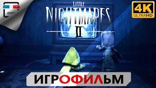 Детские Страхи Little Nightmares 2 Игрофильм 4K60FPS Прохождение без комментариев сюжет ужасы