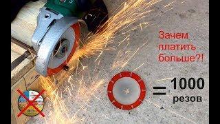 Отрезные круги больше не нужны. Алмазный диск по металлу.