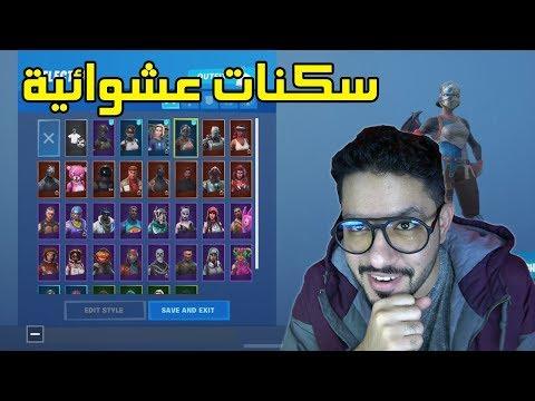 شريت حسابات عشوائية لفورت نايت - شوف السكنات!!