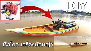 how to make a big rc boat Lawn mower เรือโดดบังคับ เครื่องตัดหญ้า