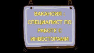 ИЩУ РАБОТУ / ВАКАНСИЯ СПЕЦИАЛИСТ ПО РАБОТЕ С ИНВЕСТОРАМИ