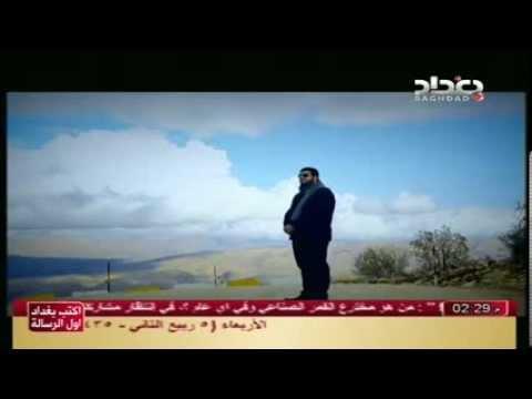 Baghdad Tv - Live