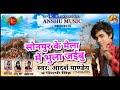 सोनपुर के मेला मे भुला जईबू | Sonpur Ke Mela Mai Bhula | Adarsh Pandey | Bhojpuri Chhath Song 2017