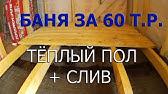 Утепление бани теплоизоляцией LOGICPIR Баня - YouTube