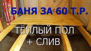 видео Строительство каркасной бани своими руками