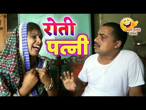 || COMEDY VIDEO || रोती पत्नी || Bhojpuri Comedy Video |MR Bhojpuriya