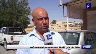 معاناة أبناء لواءي الشوبك ووادي موسى من تدني فرص العمل - (17-8-2017)