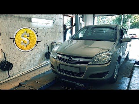 Покупка Opel Astra H. Цена ошибки.