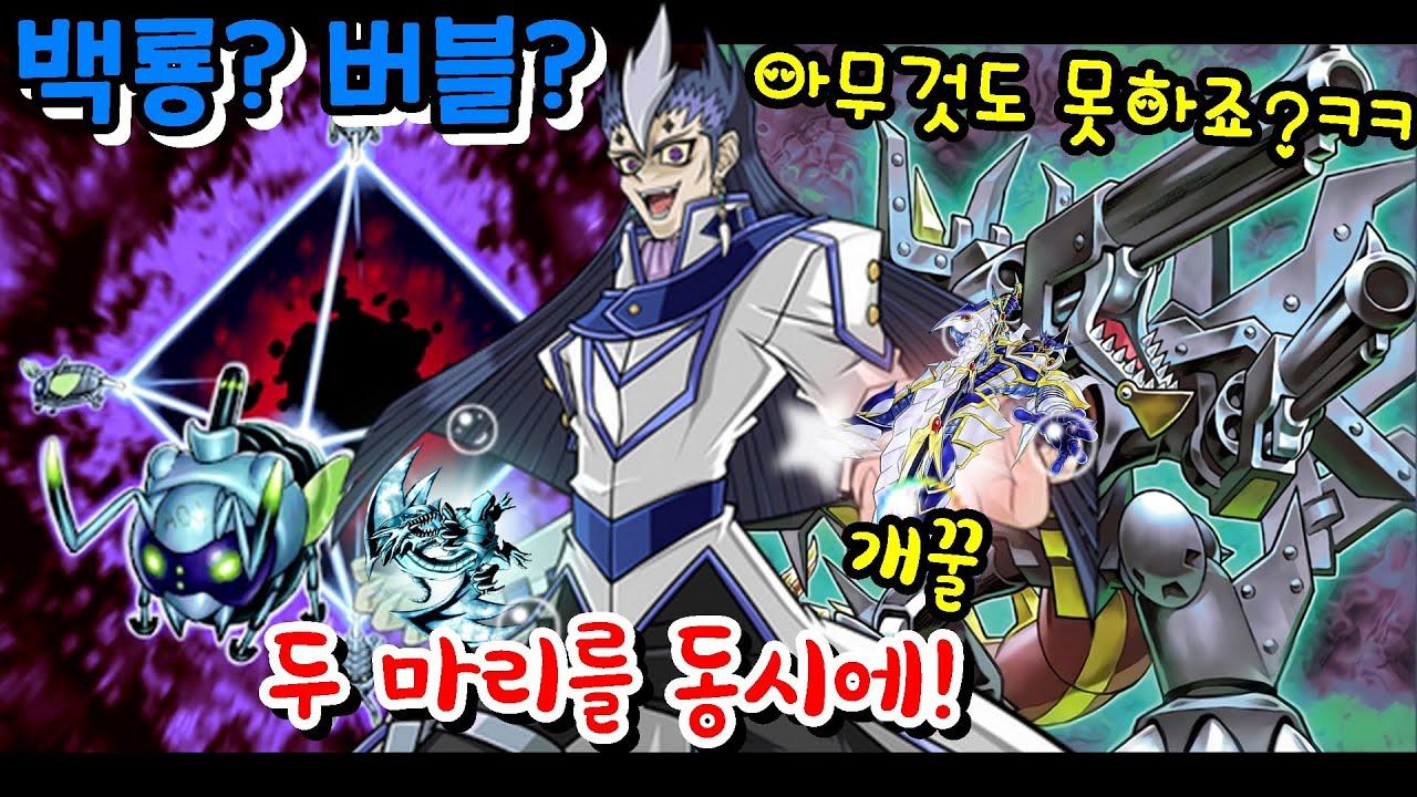 [유희왕 듀얼링크스] 백룡이 날뛰자 버블도? 두 마리 토끼를 잡자~ 데스페라도 Desperado Barrel Dragon Yu-Gi-Oh! Duel Links 遊戯王デュエルリンクス