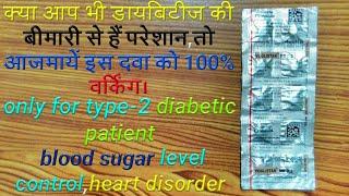 voglistar md 0.3 tablet||review||क्या आप भी डायबिटीज की बीमारी से हैं परेशान तो आजमायें इस दवा को...