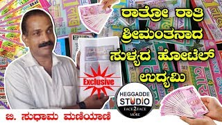 Small Eatery Owner Wins Rs 4 Crore Lottery In Mangaluru   Kerala Lottery   Heggadde Studio