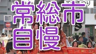 常総市 Johso c 平成合併 茨城 ロケ地メッカ 日系 自慢http://twitterup...