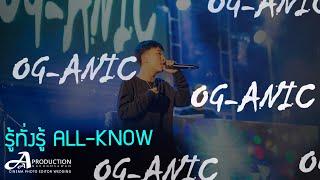 OG-ANIC : รู้ทั้งรู้ ALL-KNOW / Concert og -Anic LazyLoxy Highhot@โรงเรียนบอนบอนวิทยา