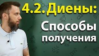 4.2. Алкадиены (диены): Способы получения. ЕГЭ по химии