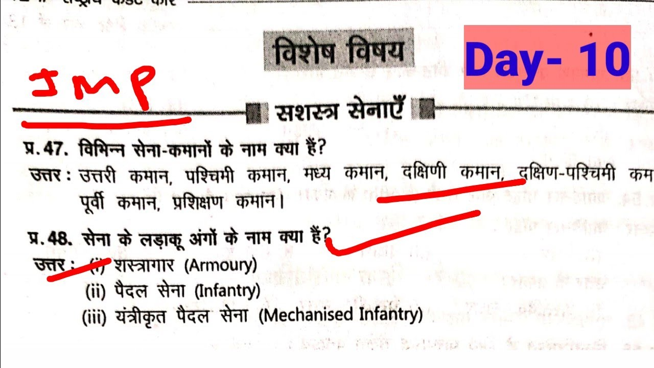 Ncc B & C certficate Question paper in hindi Solved || Ncc Question paper in hindi 2019 ||Day- 10
