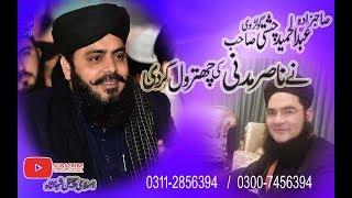Abdul hameed chishti ( Abdul hameed chishti sb ne Nasir madni ki chitrol krdi...)