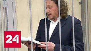 Сергей Полонский выступит с последним словом в суде