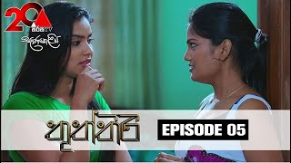 Thuththiri Sirasa TV 15th June 2018 Ep 05 Thumbnail