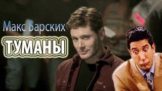 Макс Барских - ТУМАНЫ (клип из анимаций)