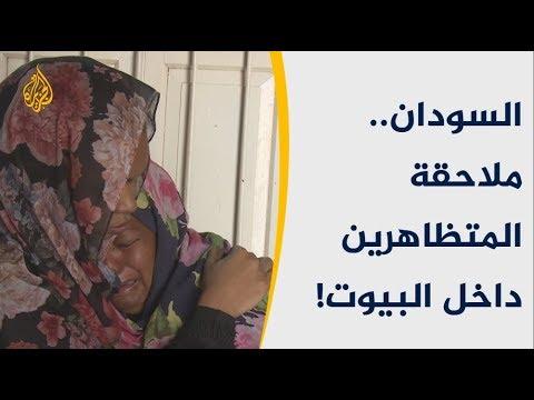 عمليات اقتحام البيوت وملاحقة المتظاهرين تثير سخط السودانيين  - 11:54-2019 / 1 / 30