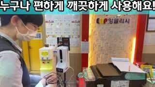 대구영어학원 자동 손소독 온도측정기 설치 후기