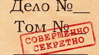 ТОП 10 ЖУТКИХ СЕКРЕТОВ СССР