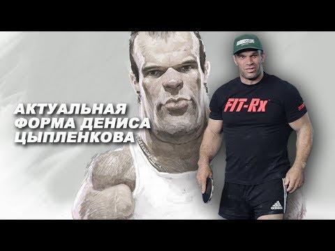 Денис Цыпленков -  актуальная форма