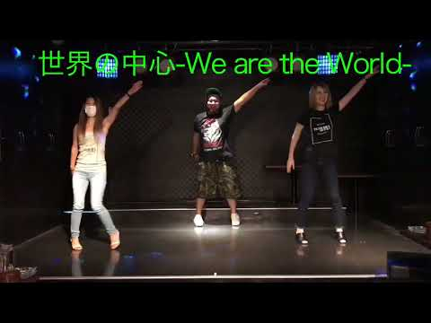 世界の中心 -We are the World-