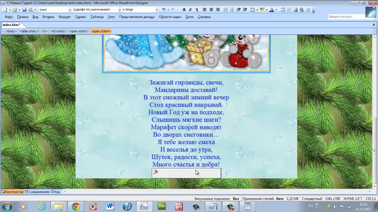 Музыкальная открытка программа на русском