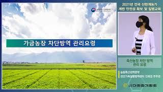 [2021 질병교육] 축산농장 차단방역 관리요령